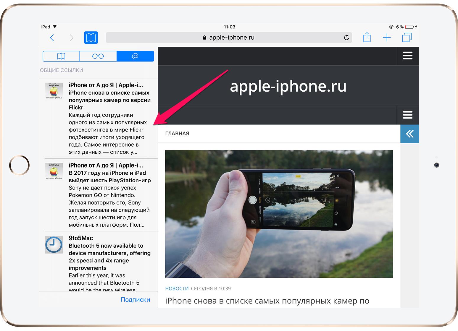 Как использовать Safari вкачестве RSS-клиента наiPhone иiPad