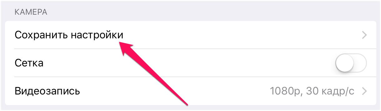 Как сохранять последний режим камеры наiPhone иiPad