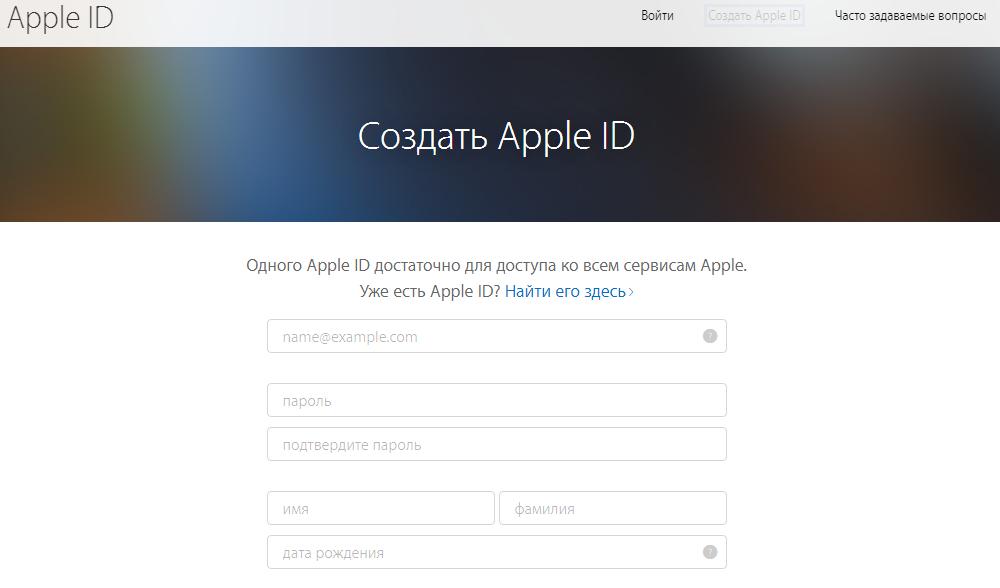 Как создать аккаунт вApp Store (Apple ID)