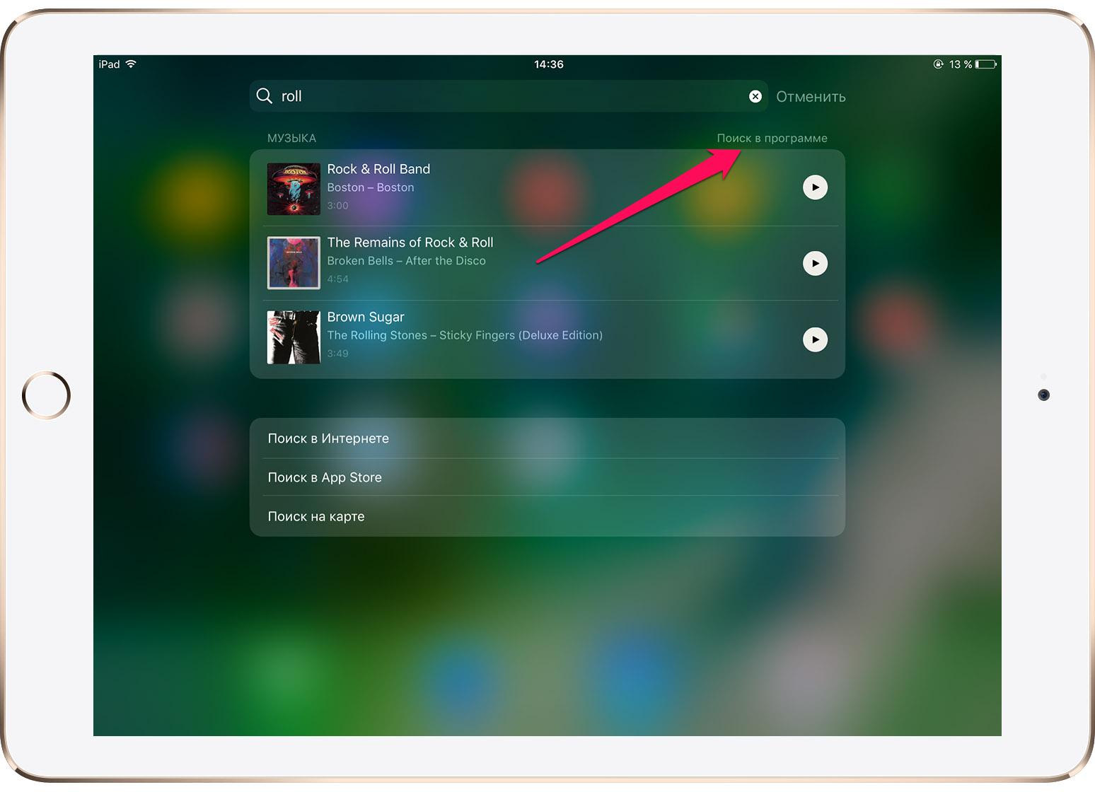 Как выполнять быстрый поиск вприложении при помощи Spotlight наiPhone иiPad