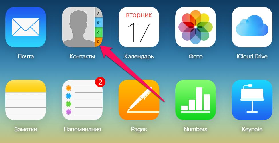 Как одновременно удалить несколько контактов изiPhone