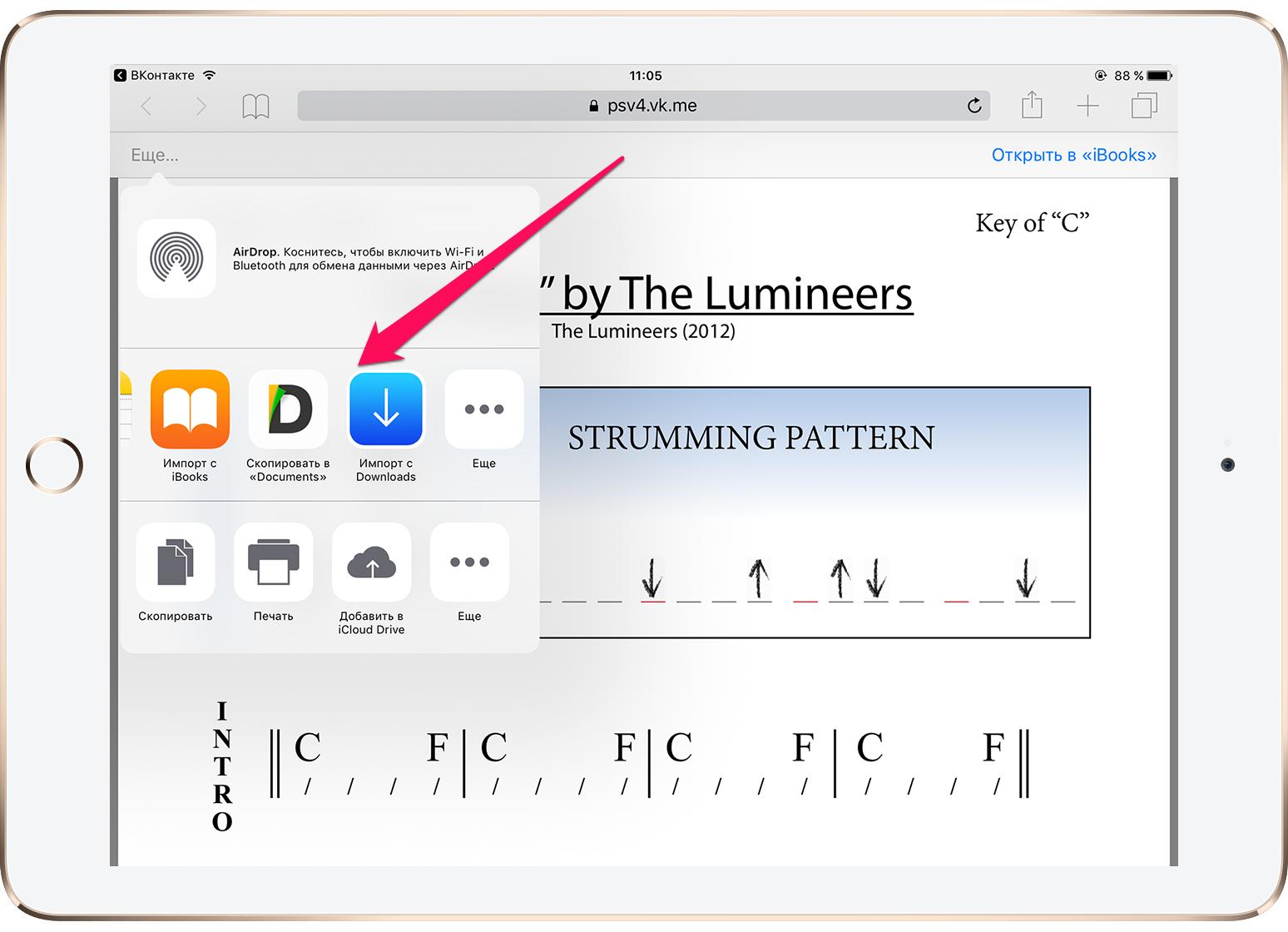 Как скачать документ из«ВКонтакте» наiPhone или iPad