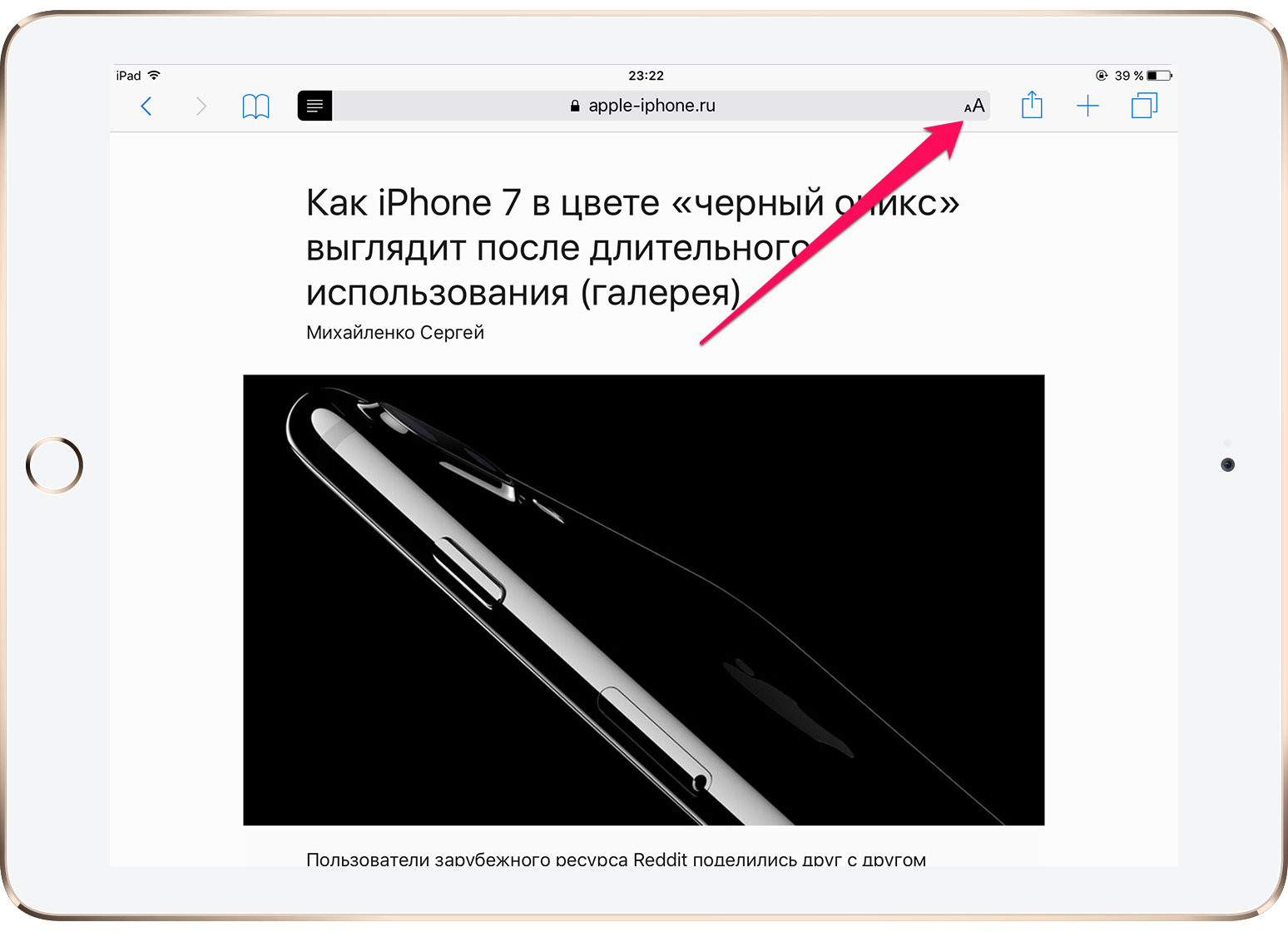 Как удобнее всего серфить интернет ввечернее время наiPhone иiPad