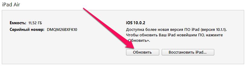 Произошла ошибка при установке iOS— что делать
