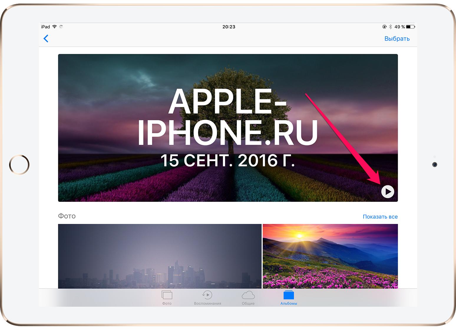 Как создать «Воспоминание» изопределенных фото наiPhone иiPad