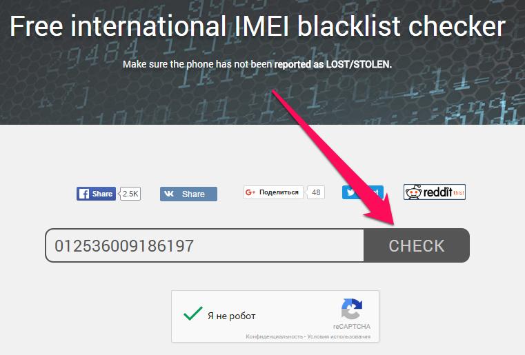 Как узнать, находитсяли iPhone вчерном списке (Blacklist) поIMEI