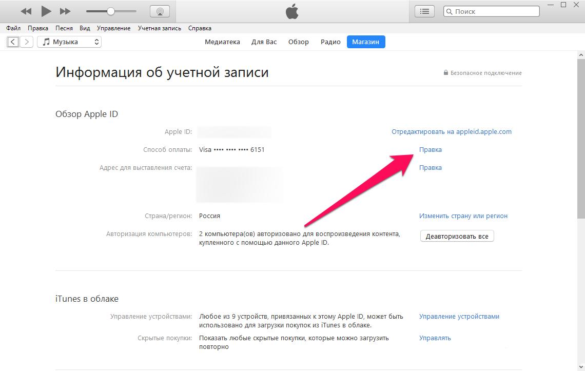 Неустанавливаются приложения на iPhone — что делать