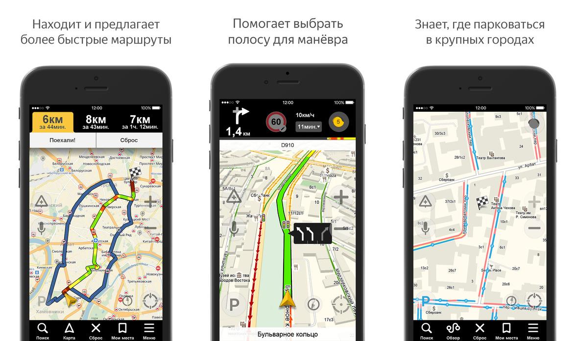 Рейтинг самых популярных навигаторов для iPhone