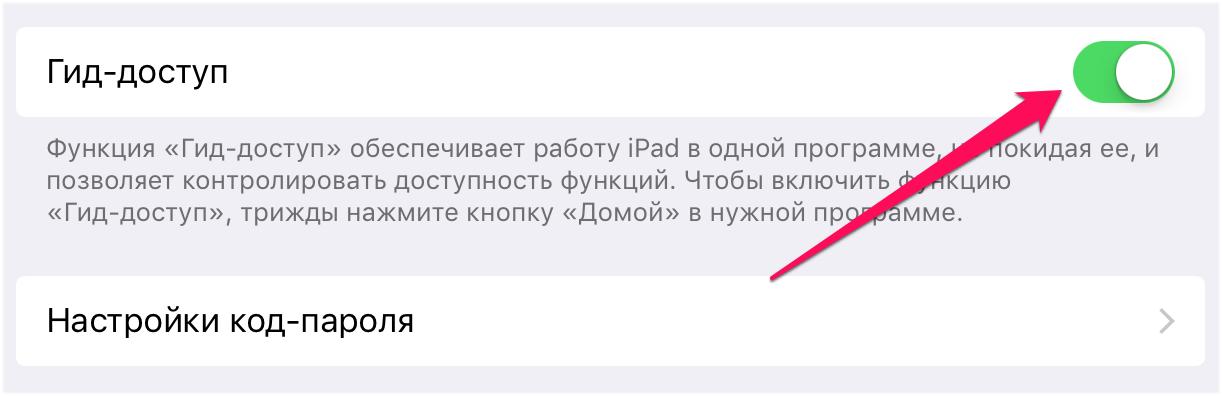 Все о совместном использовании iPhone и iPad (18)