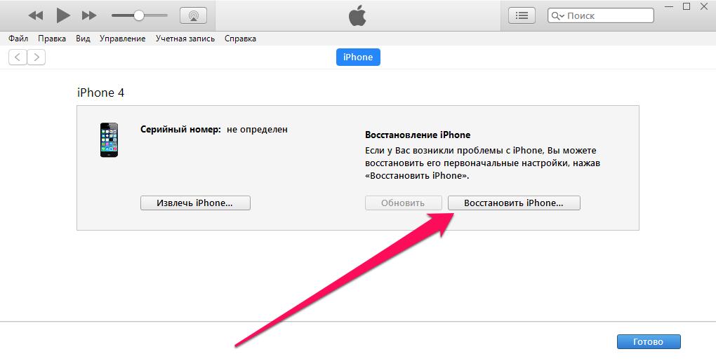 Загорается яблоко ивыключается iPhone— что делать