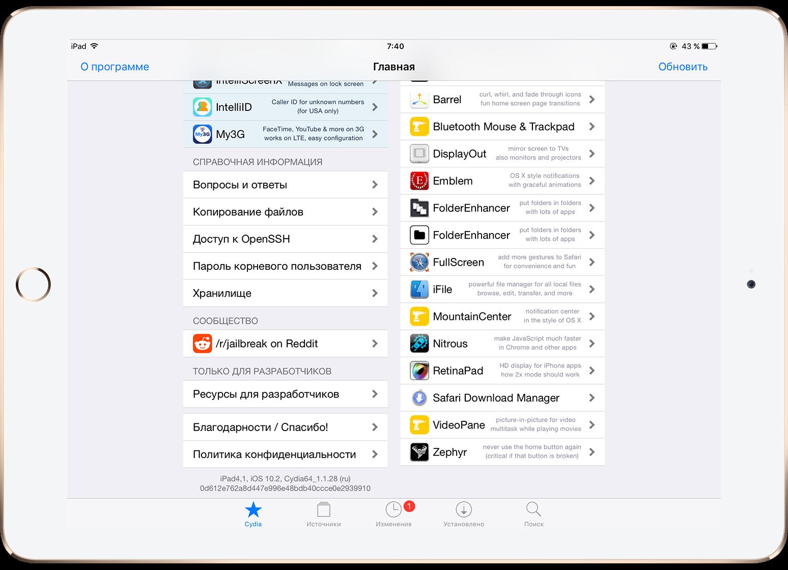 Вышла 64-битная версия Cydia сулучшенной поддержкой iOS 10