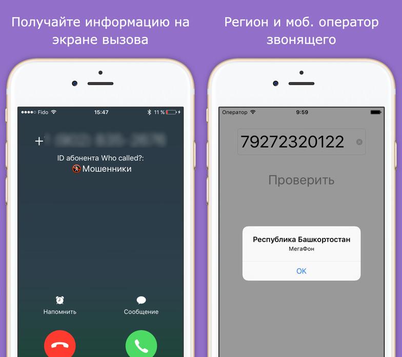 Как показать наэкране iPhone дополнительную информацию озвонящем
