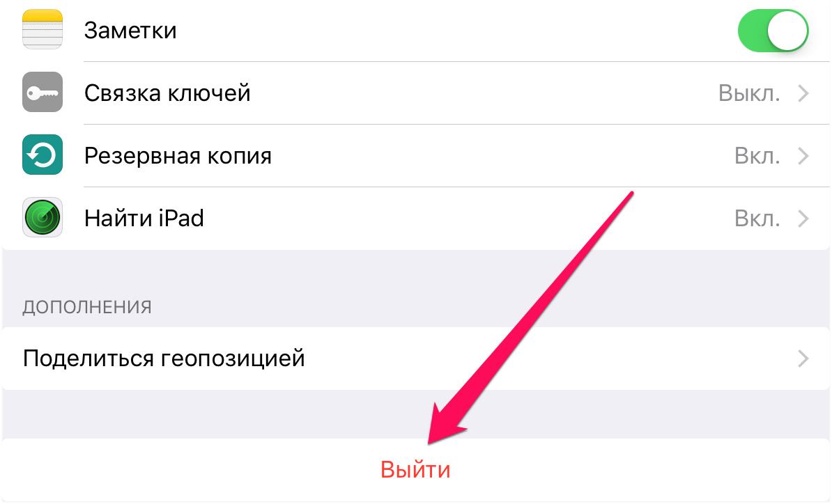 Неработают уведомления наАйфоне— что делать