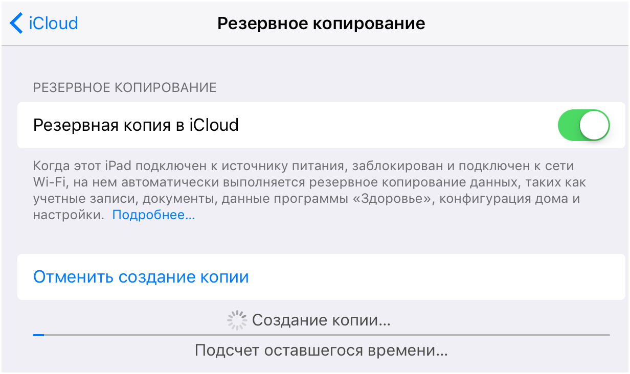 Как настроить резервное копирование iPhone вiCloud