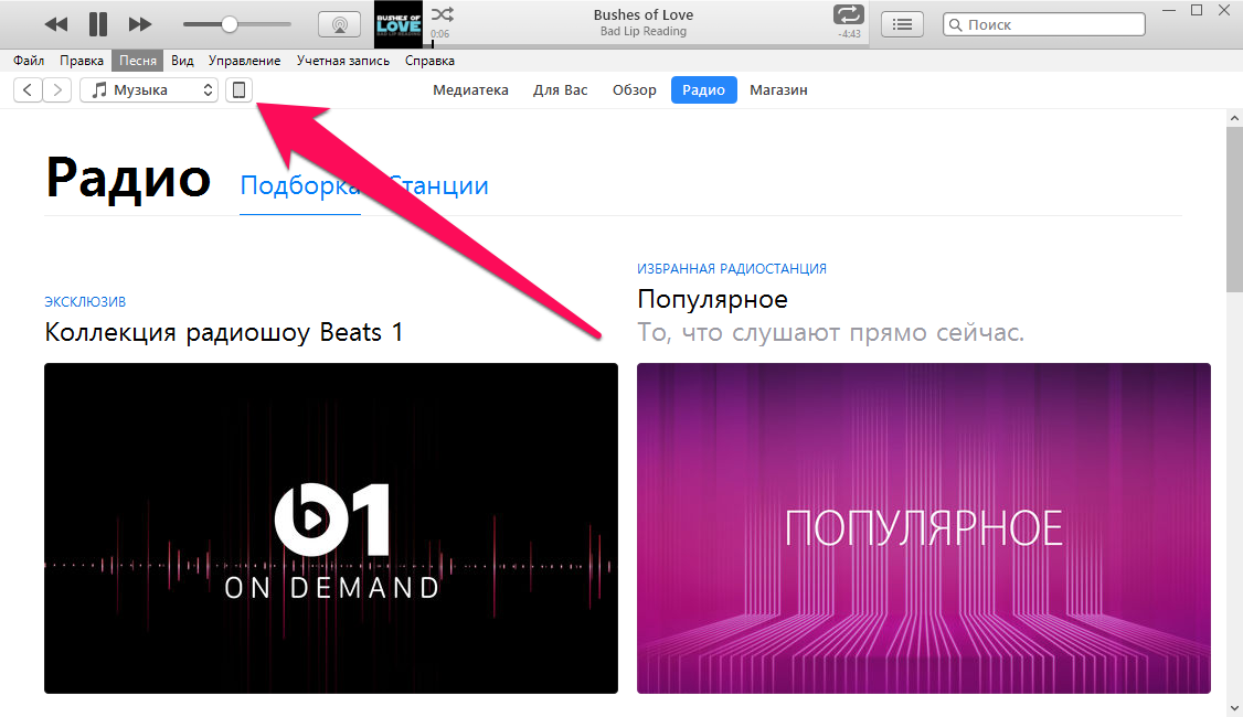 Как восстановить iPhone из резервной копии через iTunes