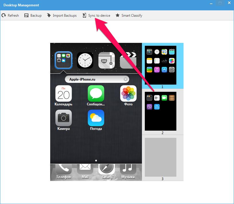 Как быстро навести порядок наглавном экране iPhone