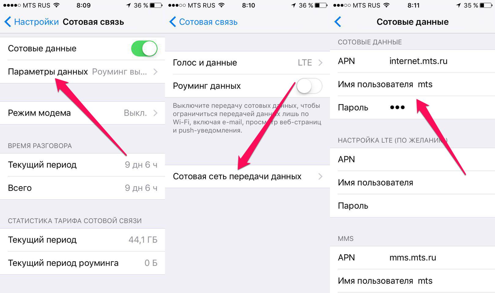 Как настроить интернет наiPhone (настройки операторов)