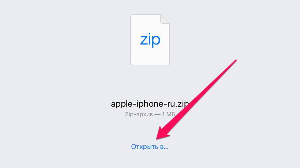 Как открывать ZIP-архивы на iPhone