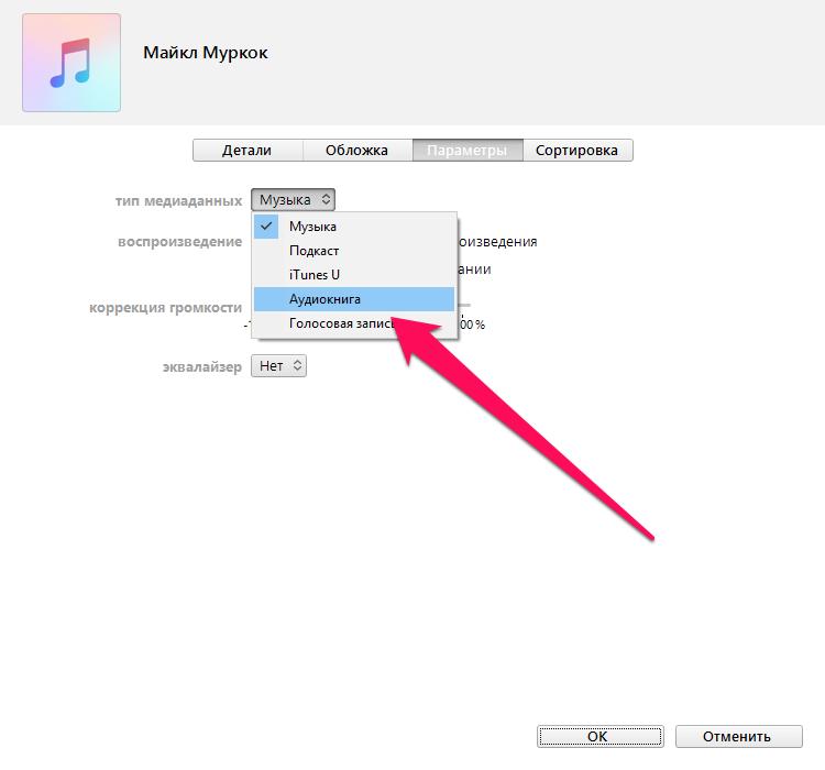 Как слушать аудиокниги наiPhone (FAQ)