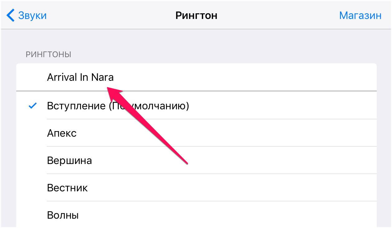 Как создать рингтон для iPhone (самый простой способ)