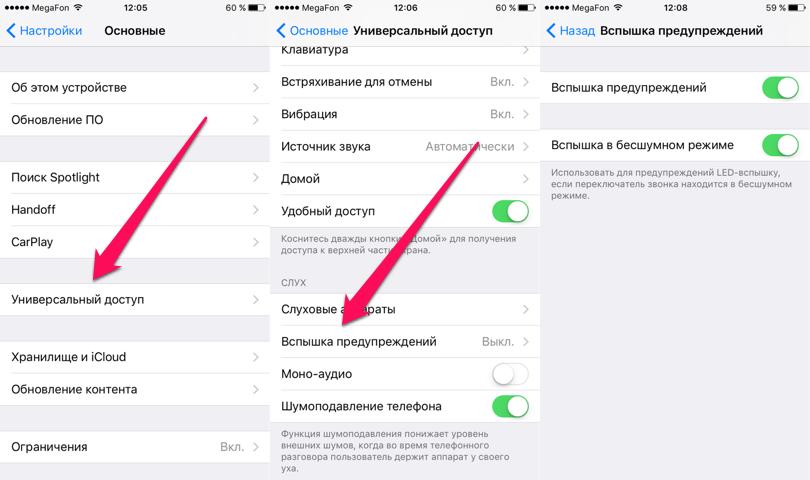 Как включить вспышку при звонке наiPhone вбесшумном режиме
