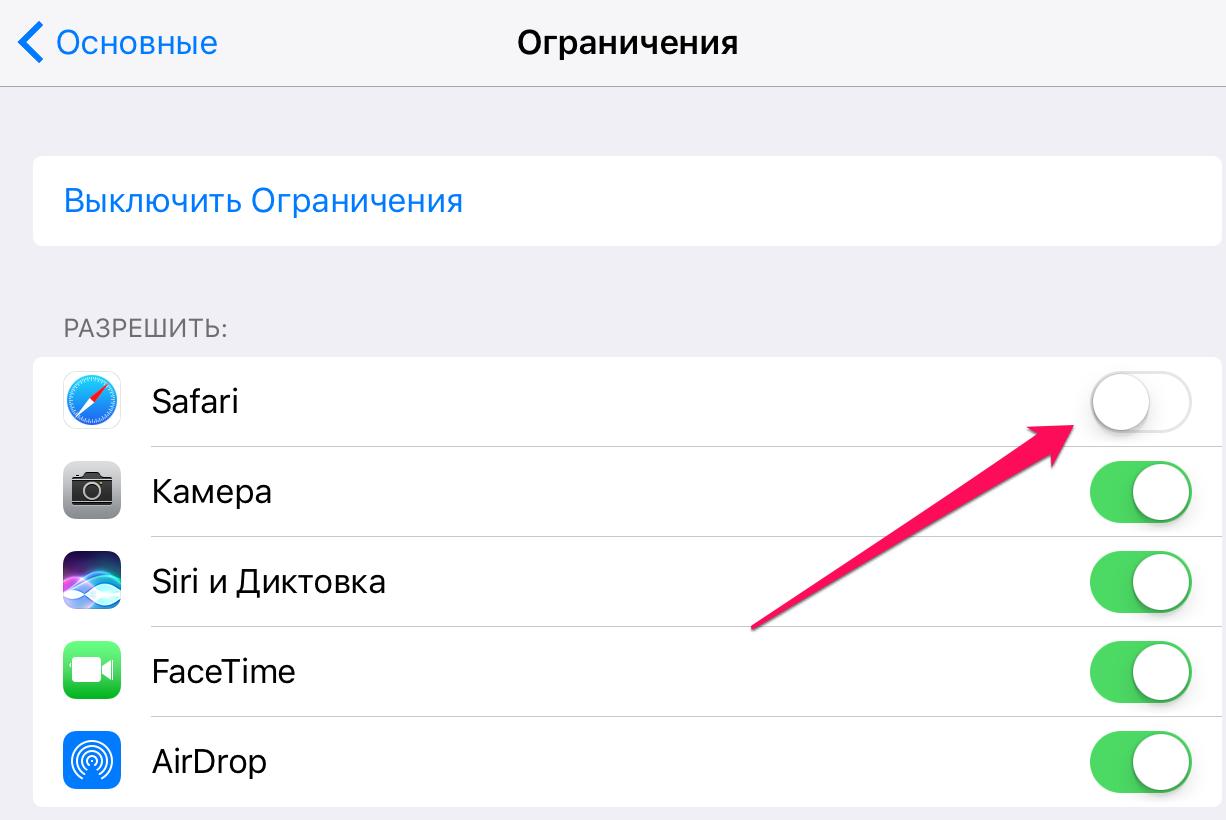 Как восстановить Safari наiPhone