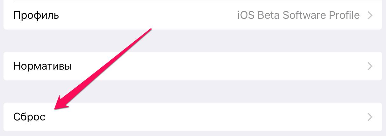 Мерцает экран iPhone— что делать