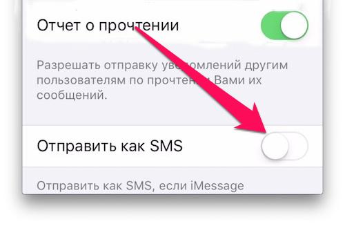 Неотправляются SMS сАйфона— что делать
