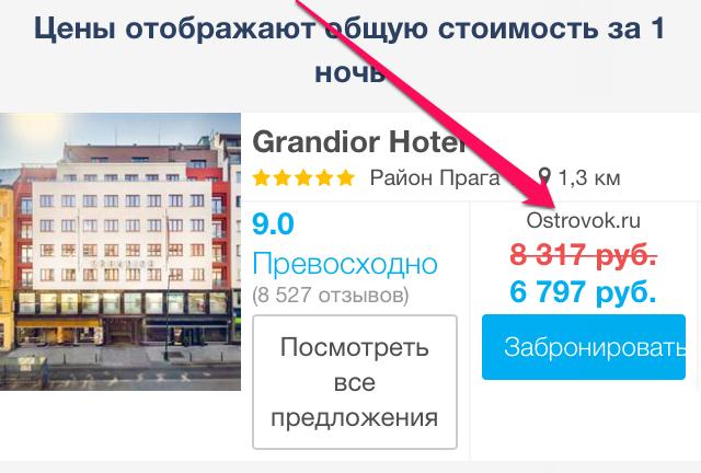 Поиск отелей на iPhone — руководство