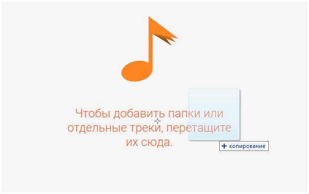 Всё про прослушивание музыки наiPhone