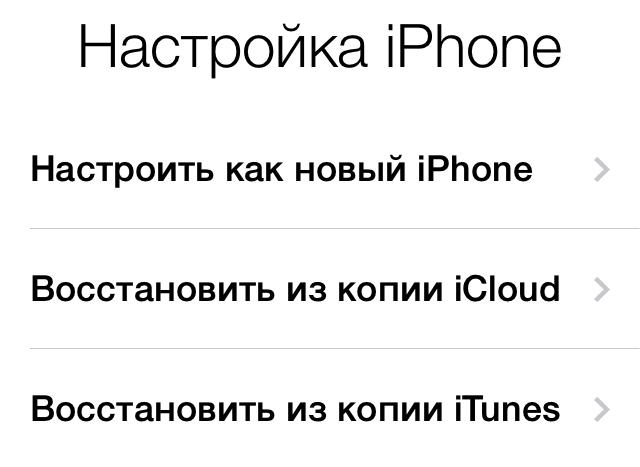 Резервное копирование айфона — руководство