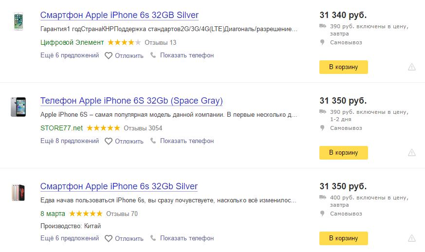 iPhone 6sподешевел на15% вРоссии. «Серые» модели на33%