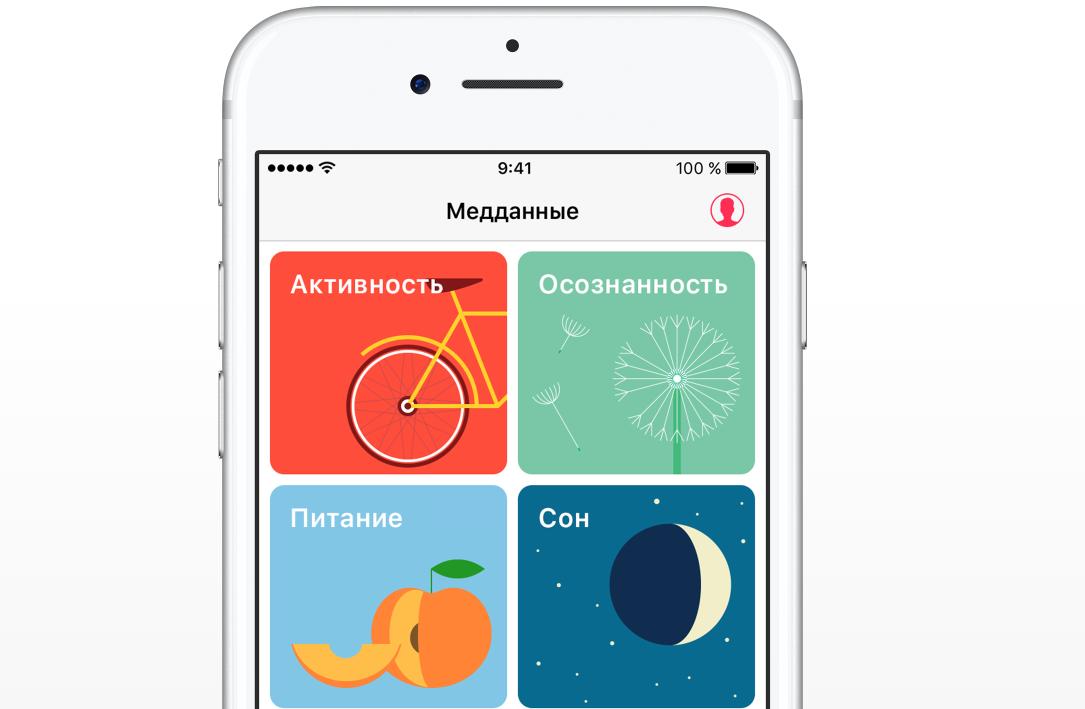 Спортивные приложения для iPhone (лучшие на апрель 2017 г.)