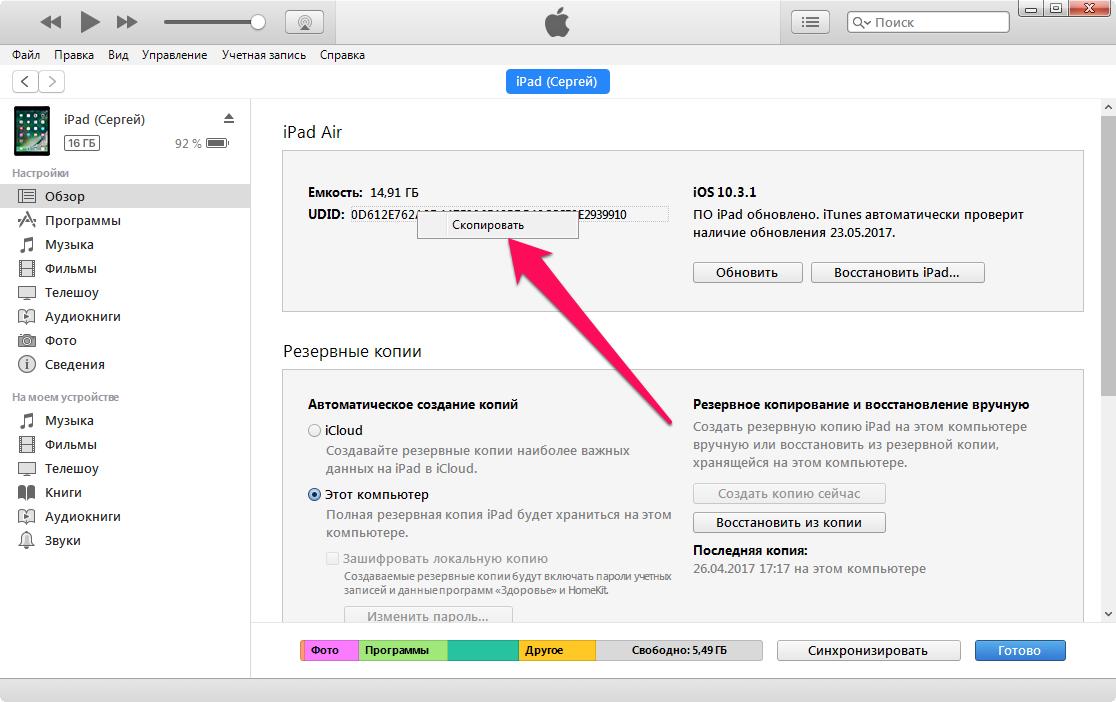 Как узнать UDID iPhone