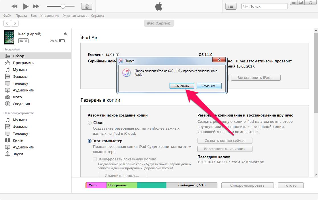 iOS 11 — как установить через iTunes