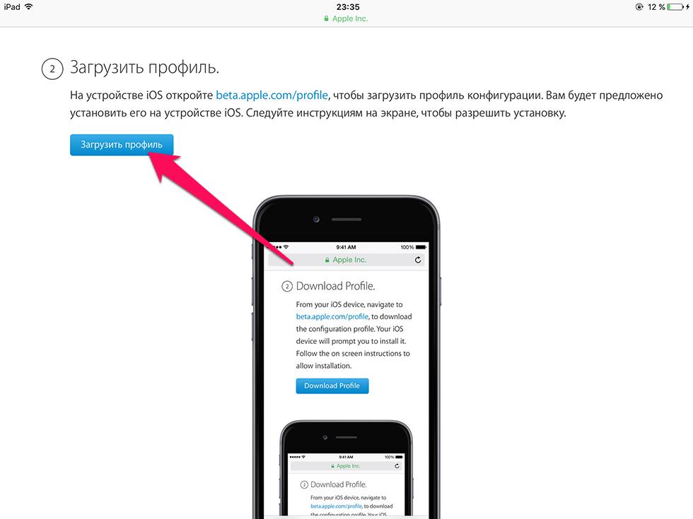 Как установить публичную бета-версию iOS 11